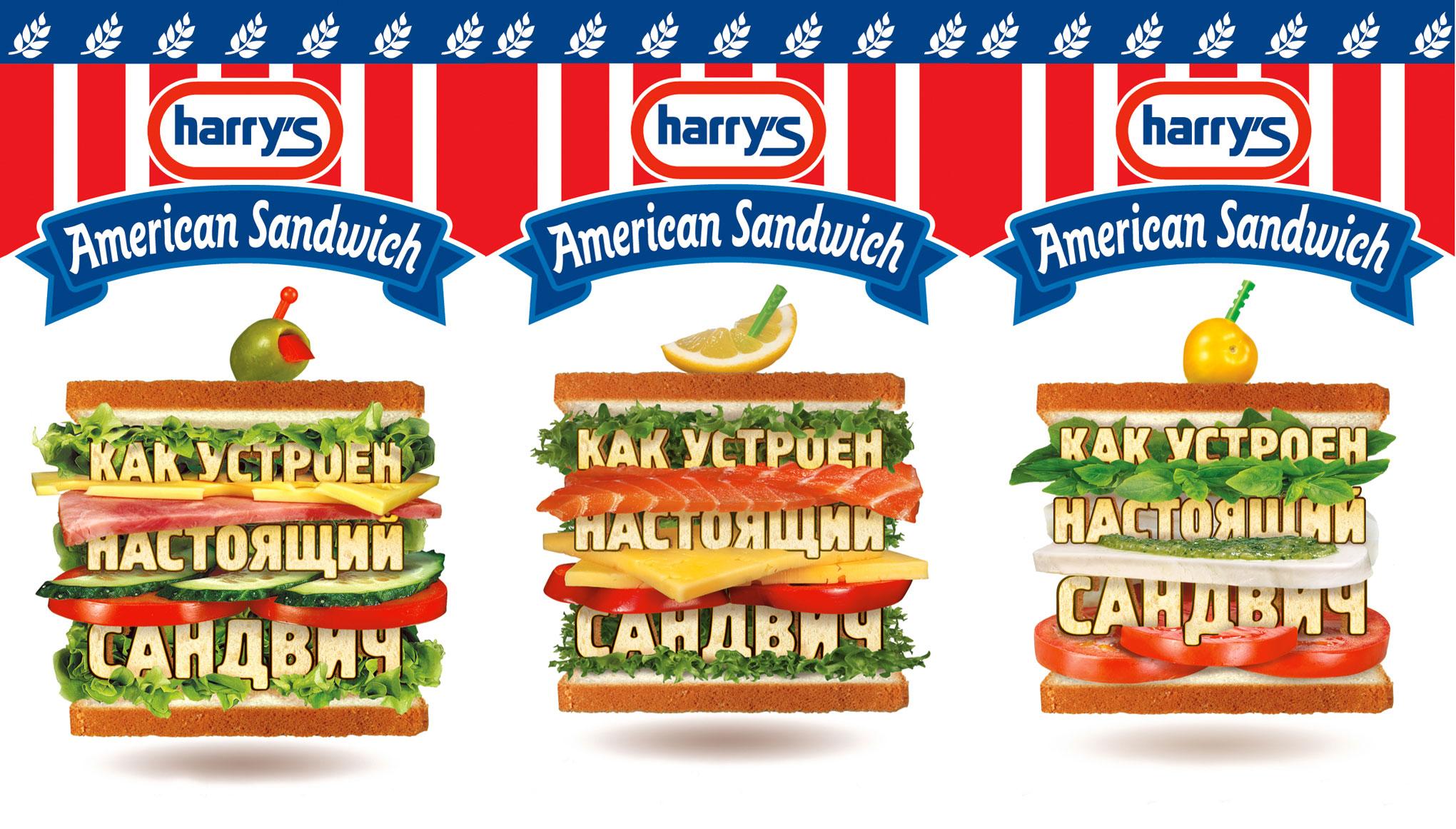 FCB MA for American Sandwich / © Vladimir Morozov