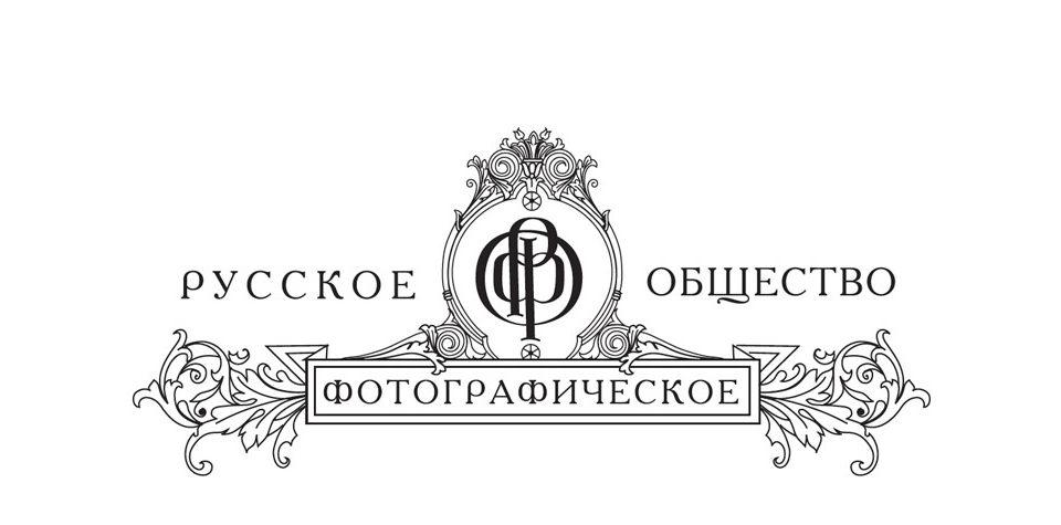Русское Фотографическое Общество проводит «Первый конкурс РФО».